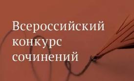 Бесплатный конкурс сочинений